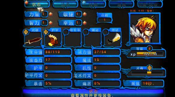《瓦尔迪斯传说:深渊之城》游戏中文截图