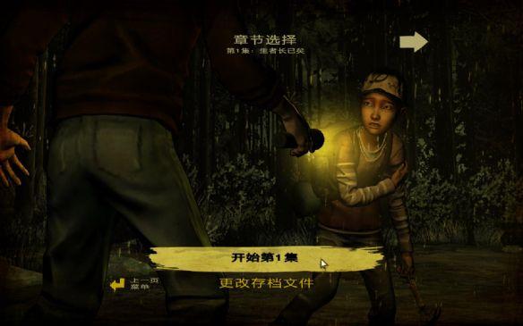 《行尸走肉:第二季》游戏中文截图