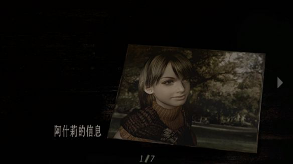 《生化?;?:终极高清版》中文游戏截图
