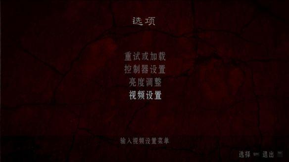 《生化危机4:终极高清版》中文游戏截图