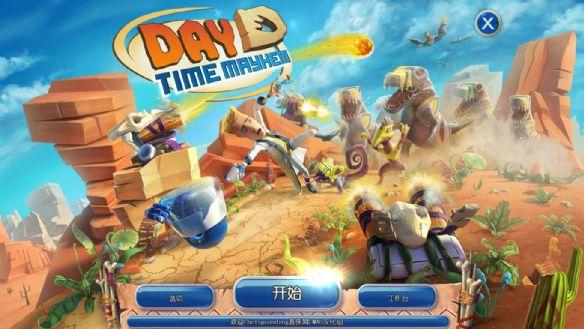《时间混乱的一天》游戏中文截图