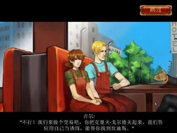 《花园公司2:成名之路》游戏截图