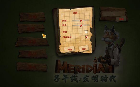 《子午线:发明时代》游戏截图