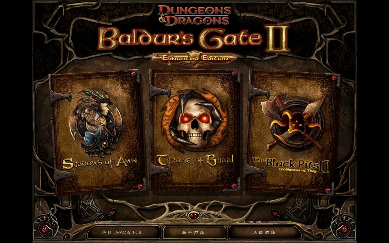 博德之门2加强版/单机.网络联机 Baldurs Gate II Enhanced Edition