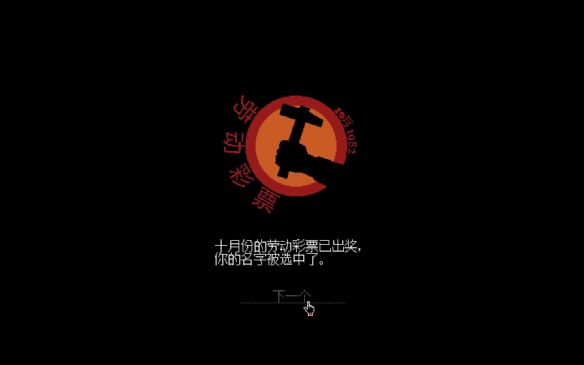 《请出示证件》游戏中文截图