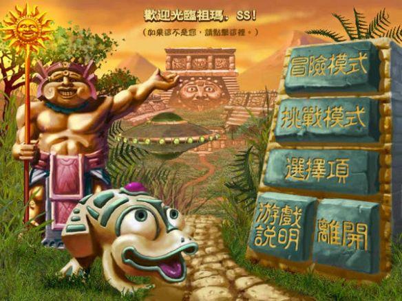 《祖玛传奇》游戏中文截图