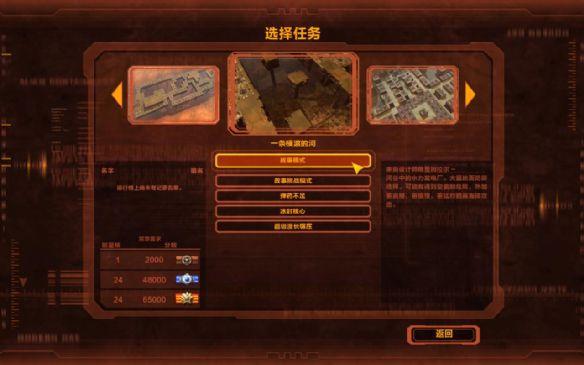 《防御阵型觉醒》中文游戏截图