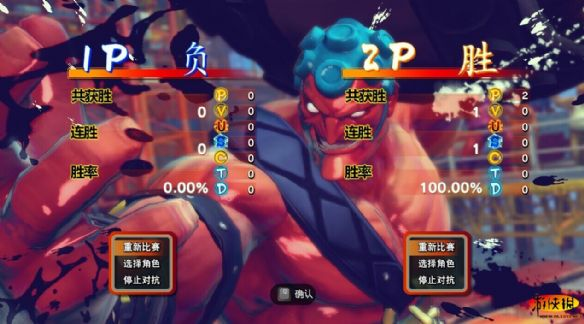 《终极街头霸王4》游侠汉化中文截图