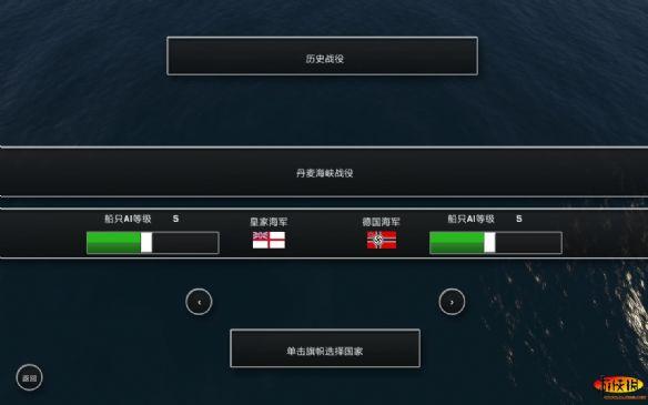 《海上雄风》游戏中文截图