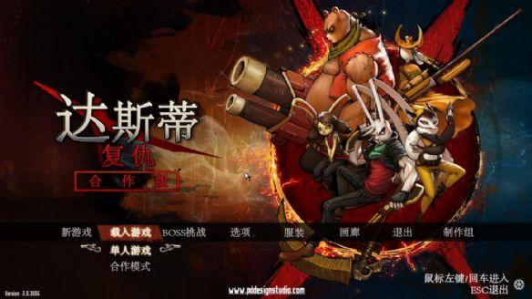 《达斯蒂复仇:合作版》游戏中文截图