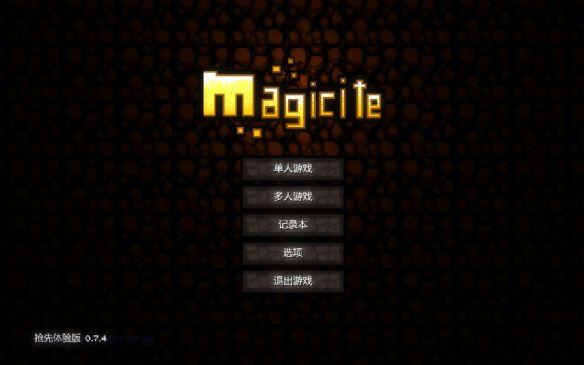《魔力遗迹》游戏中文截图