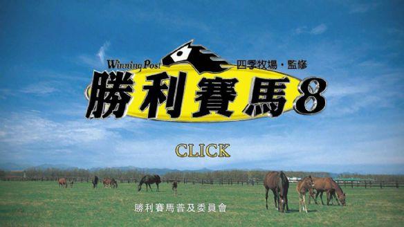 《马场大亨8》中文游戏截图