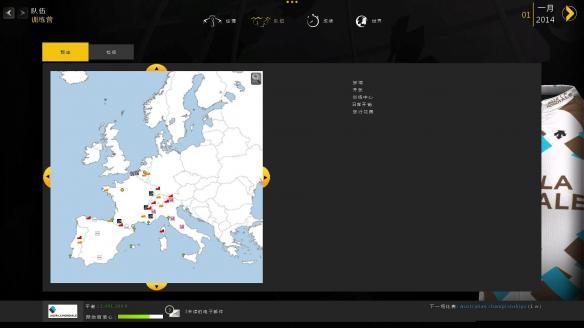 《职业自行车队经理2014》游戏中文截图