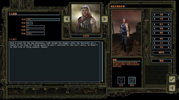 《废土2》中文游戏截图