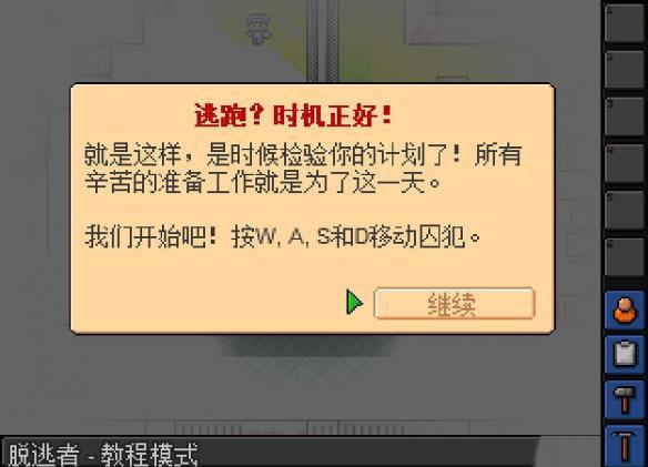 《逃狱》中文游戏截图