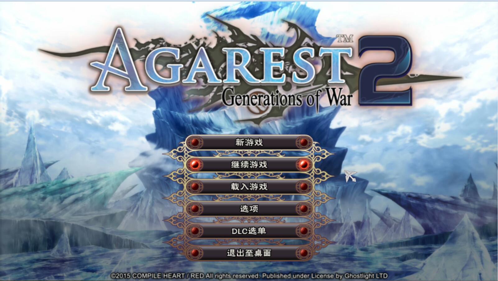 阿加雷斯特战记2 Agarest: Generations of War 2