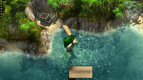 《迎风起航》中文游戏截图