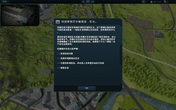 《救援行动2:全职英雄》中文截图