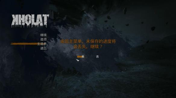 《乌拉尔山》中文截图