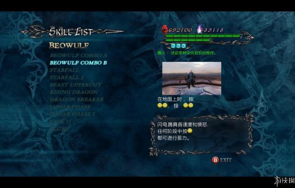 《鬼泣4:特别版》中文截图