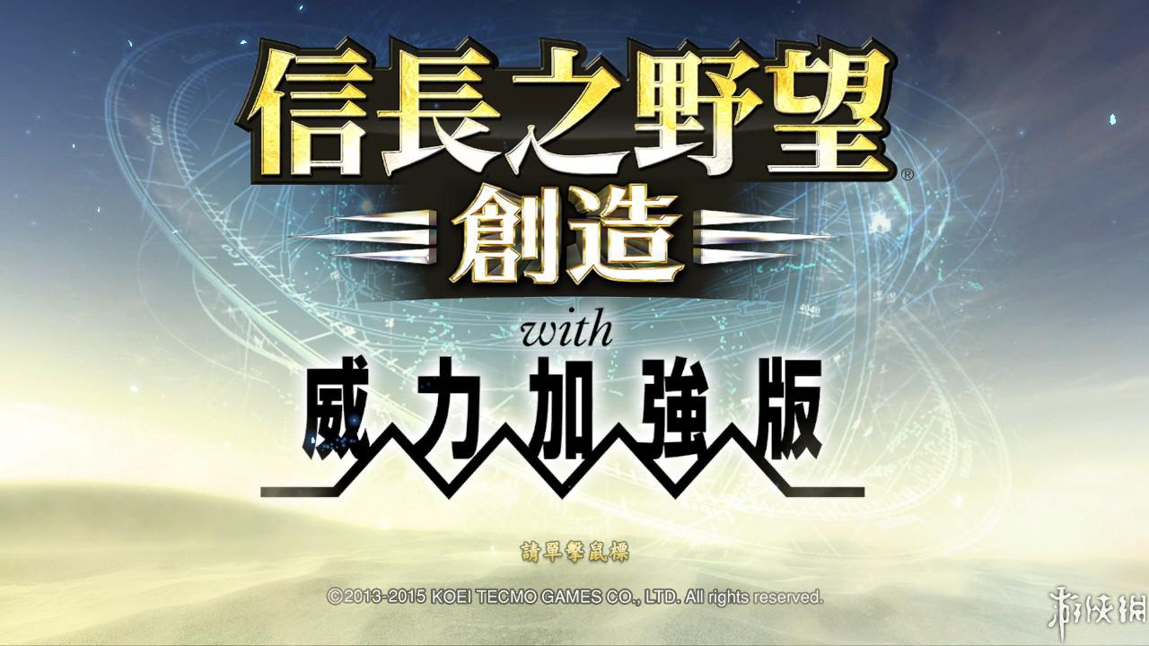 信长之野望14:创造威力加强版 官方繁体中文