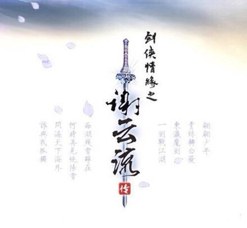《剑侠情缘3谢云流传》游戏截图