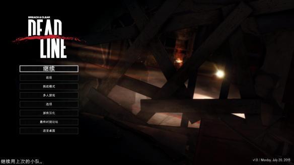 《火线突破:最终时刻》中文游戏截图