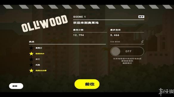 《像素滑板2:欢迎来到奥莱坞》中文截图