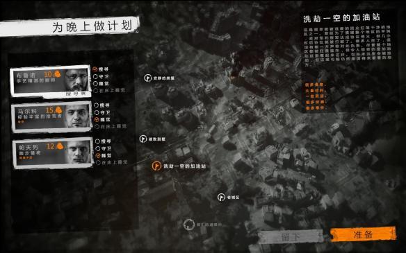 《我的战争》简体中文游戏截图