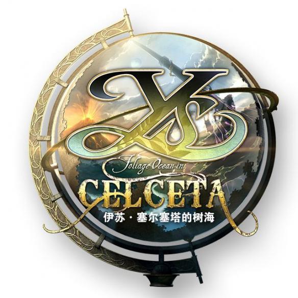 《伊苏:塞尔塞塔的树海》游戏截图