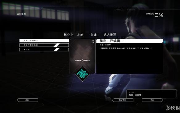 《音量》中文截图