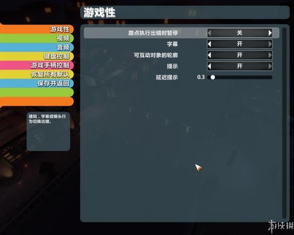 《骗子》中文截图