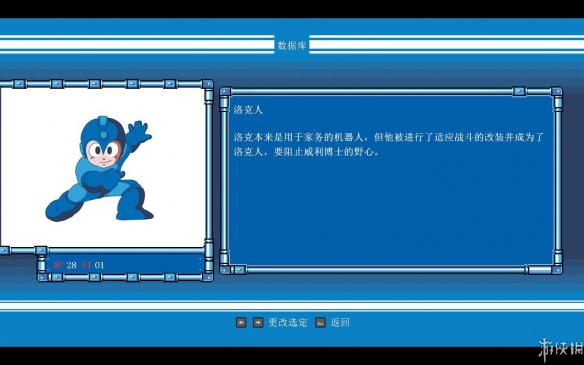 《洛克人传奇合集》中文截图