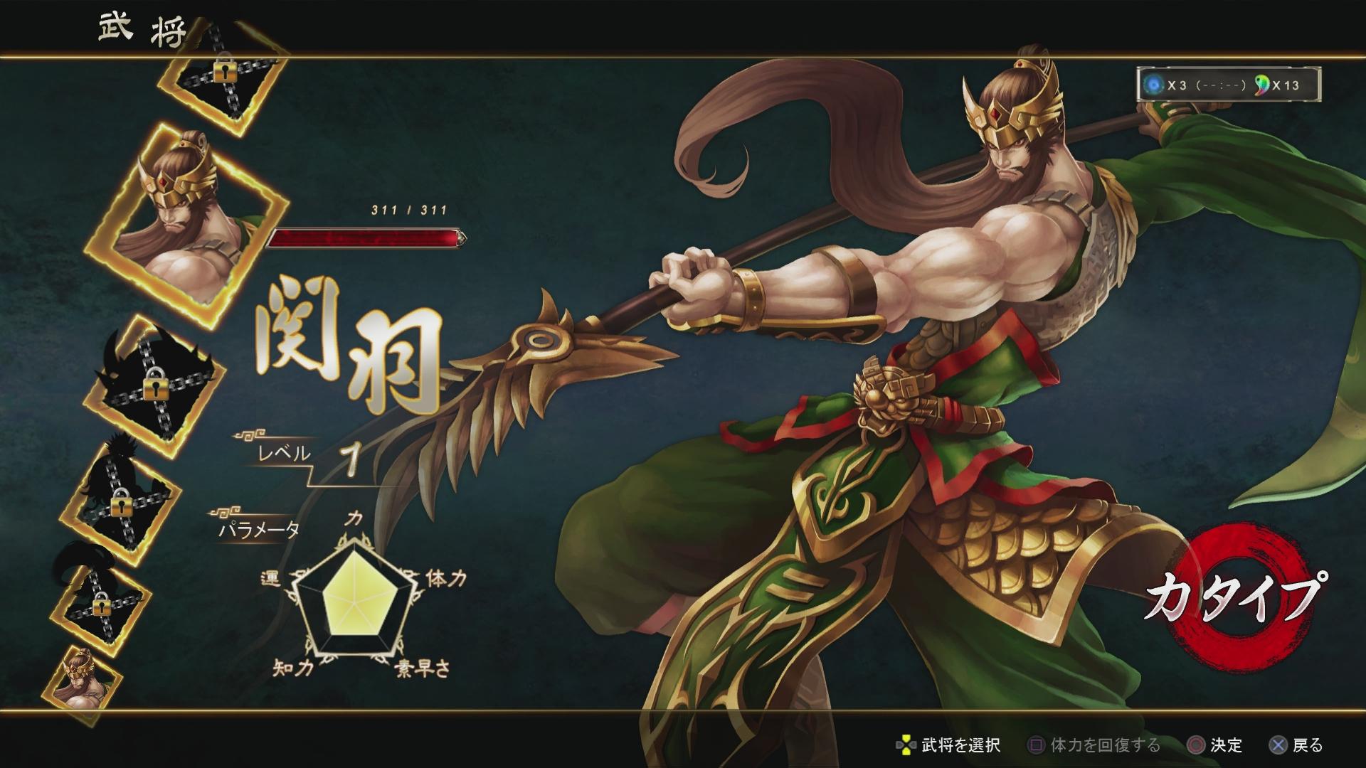 三国战纪游戏图片欣赏