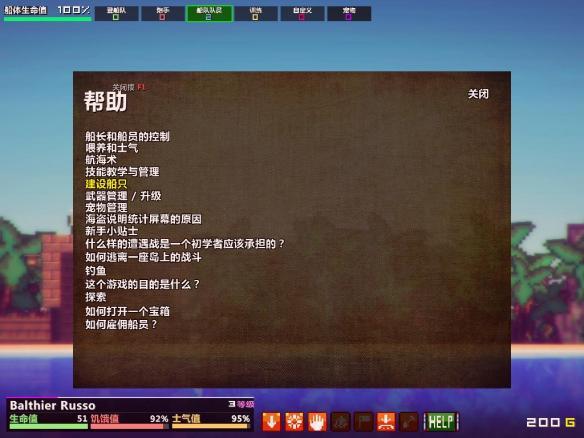 《像素海盗》中文截图2