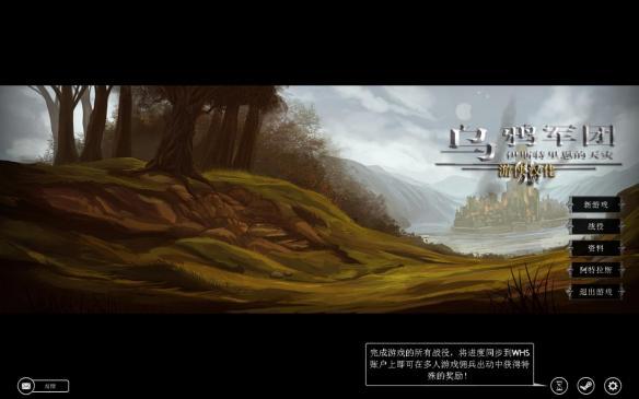 《伊斯特里恩的天灾》中文游戏截图