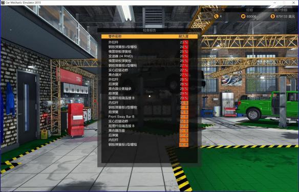 《汽车修理工模拟2015》中文截图