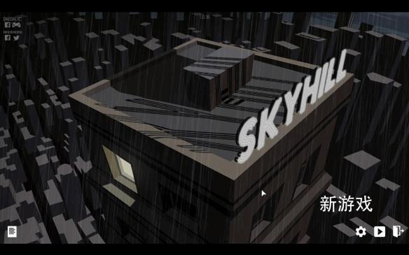 《天空之山》中文游戏截图