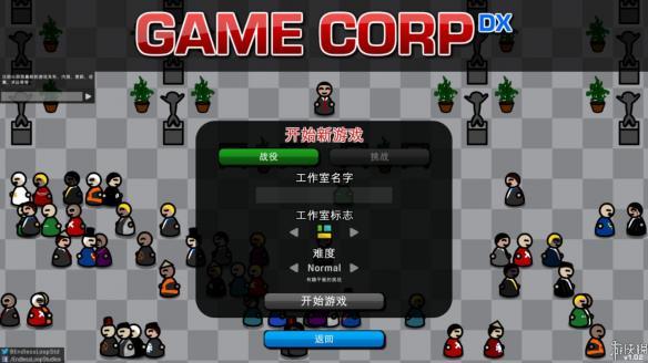 《游戏公司DX》中文截图