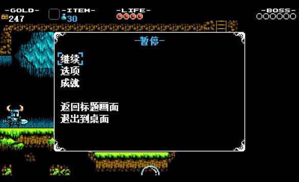《铲子骑士》轩辕中文截图
