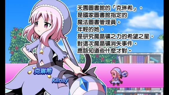 《魔神少女》中文截图