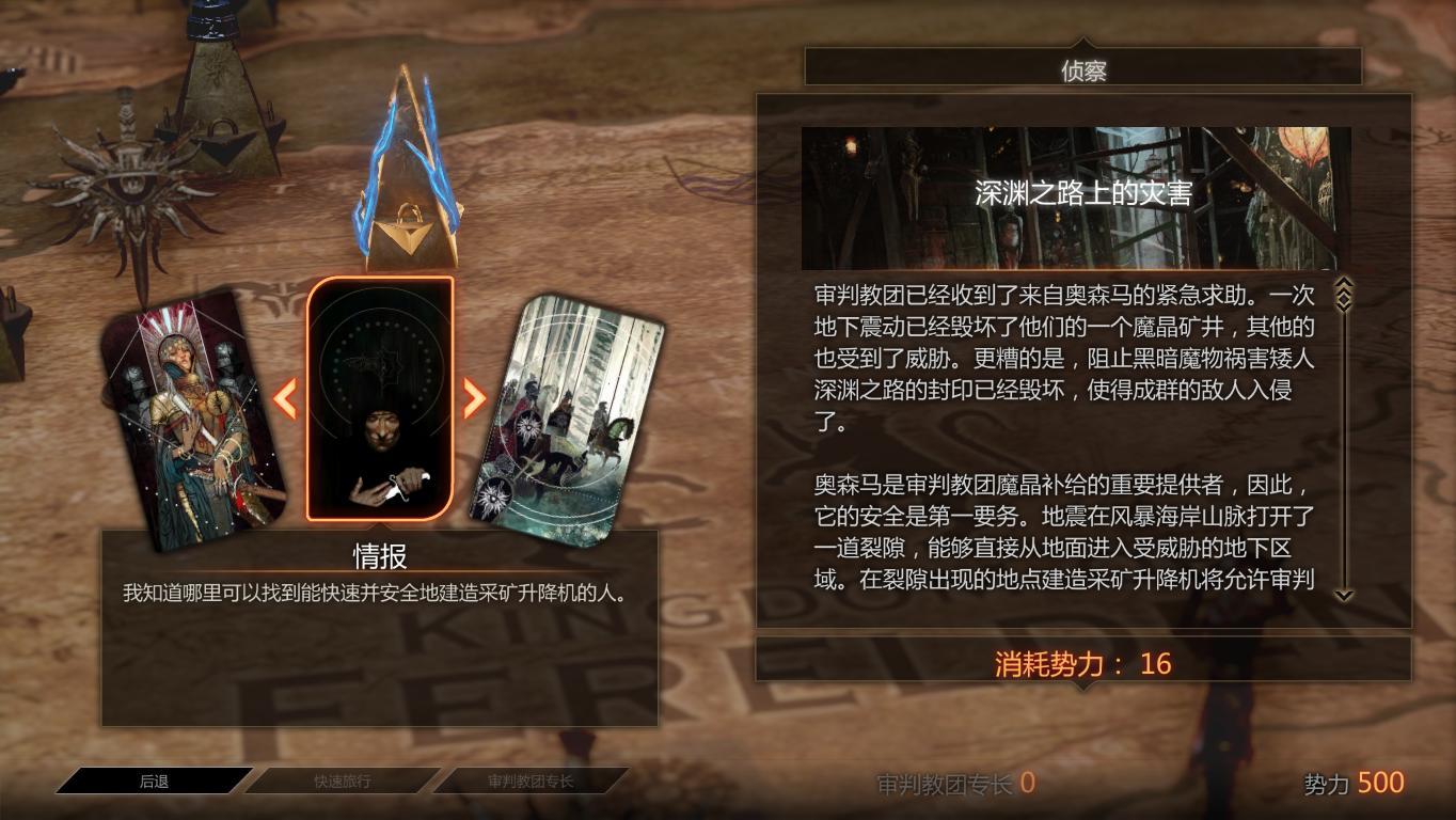 龙腾世纪3:审判 集成10号升级+全DLC