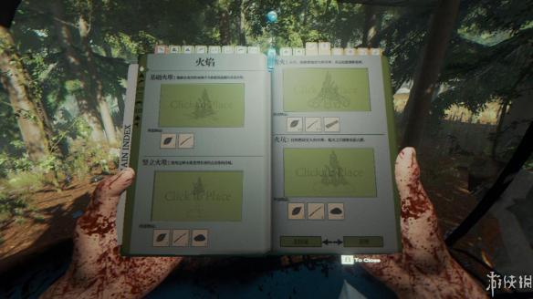 《森林》中文截图