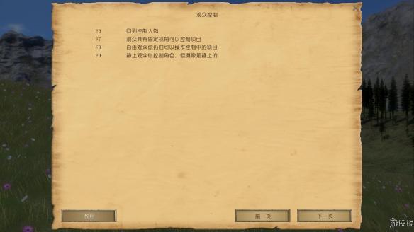 《中世纪工程师》中文截图