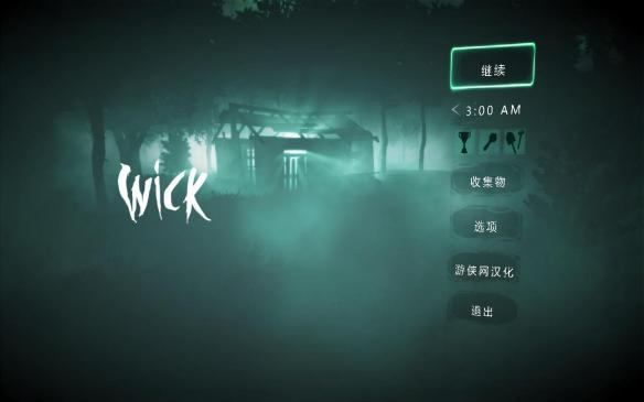 《烛芯》中文游戏截图