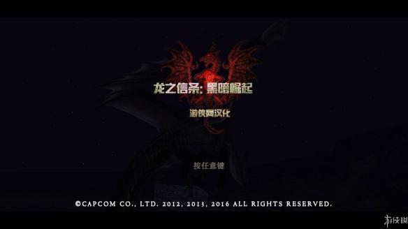 《龙之信条:黑暗崛起》中文游戏截图