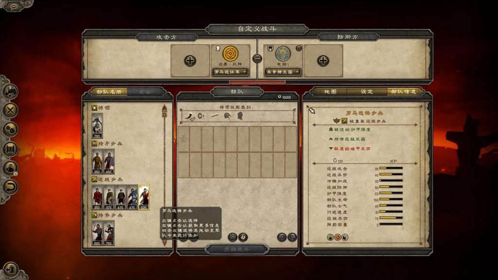 阿提拉:全面战争插图5