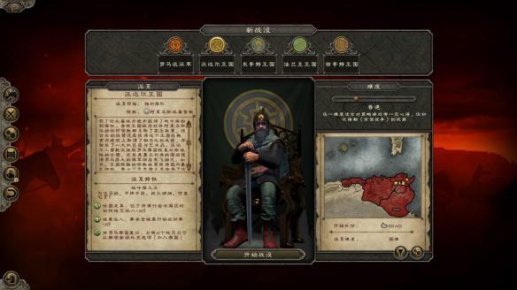 《阿提拉:全面战争》中文截图3