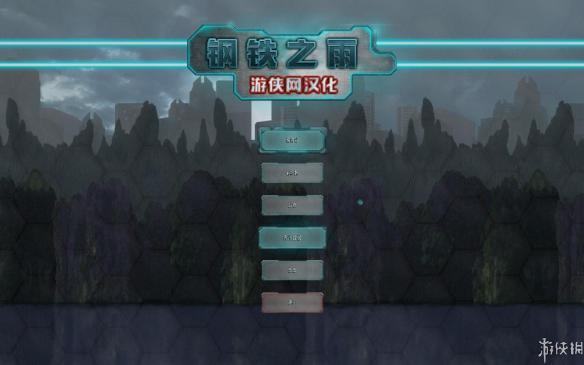 《钢铁之雨》中文游戏截图