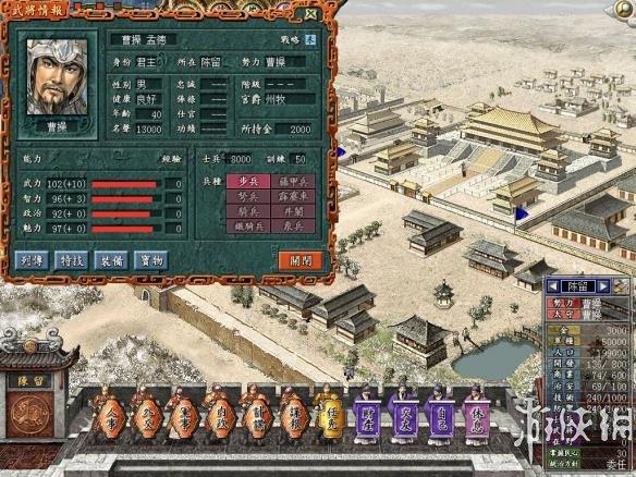 《三国志7威力加强版》中文游戏截图